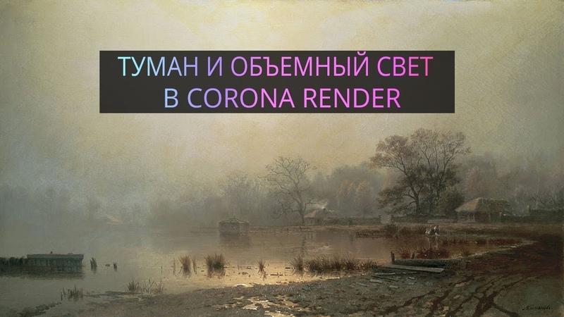 Туман и объемный свет в CORONA RENDER