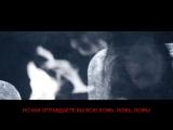 Rev Theory - Justice с русскими субтитрами
