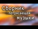 Супер сборник Великолепная инструментальная музыка. Красивые пейзажи /Instrumental music