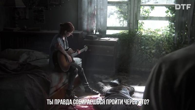 [DTF] За кого мстит Элли: две теории о сюжете The Last of Us Part II