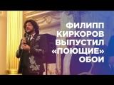 Филипп Киркоров выпустил «поющие» обои