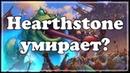 Киберспортивный Hearthstone умирает
