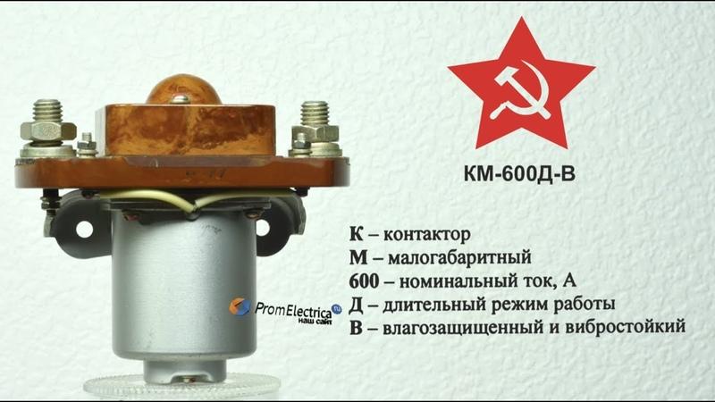 Советский авиационный контактор длительного режима работы КМ-600Д-В