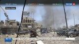 Новости на Россия 24  •  Мосул вбомбили в каменный век: правозащитники назвали ситуацию
