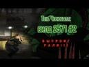 [2] ОБЗОР БИЛДА 2571 S.T.A.L.K.E.R.: Тень Чернобыля