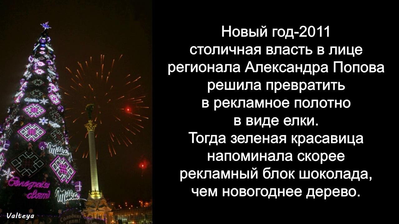 Как менялась новогодняя елка в Киеве за 9 лет. -st17LmF-RM