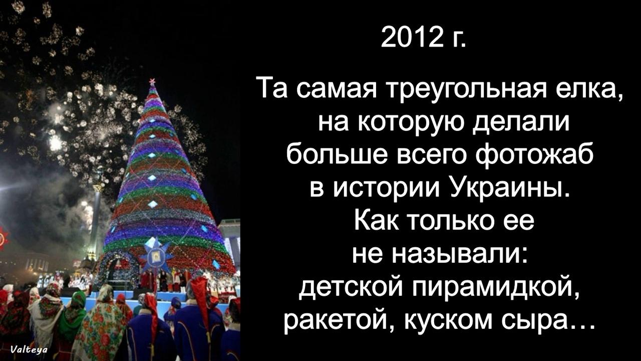 Как менялась новогодняя елка в Киеве за 9 лет. C3ZhHPmFZe4