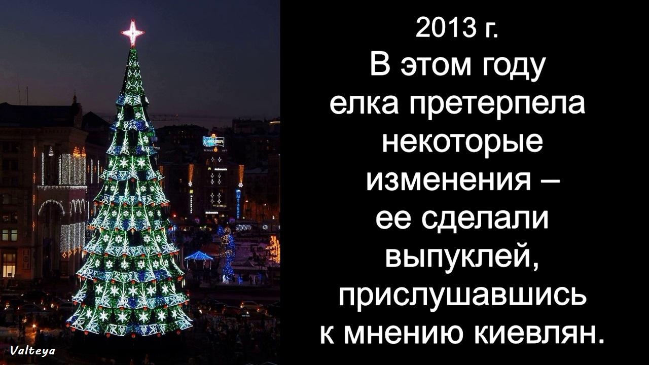 Как менялась новогодняя елка в Киеве за 9 лет. C49iqBQcKf0