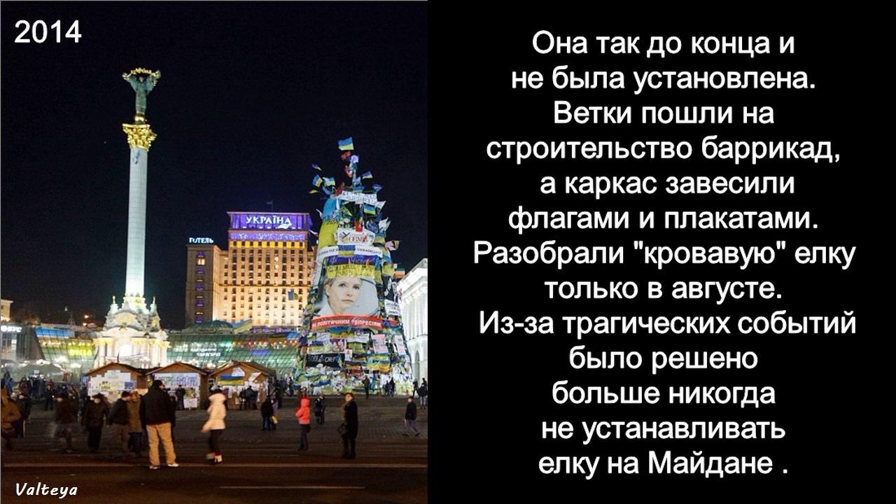 Как менялась новогодняя елка в Киеве за 9 лет. FnlwGsTenDo