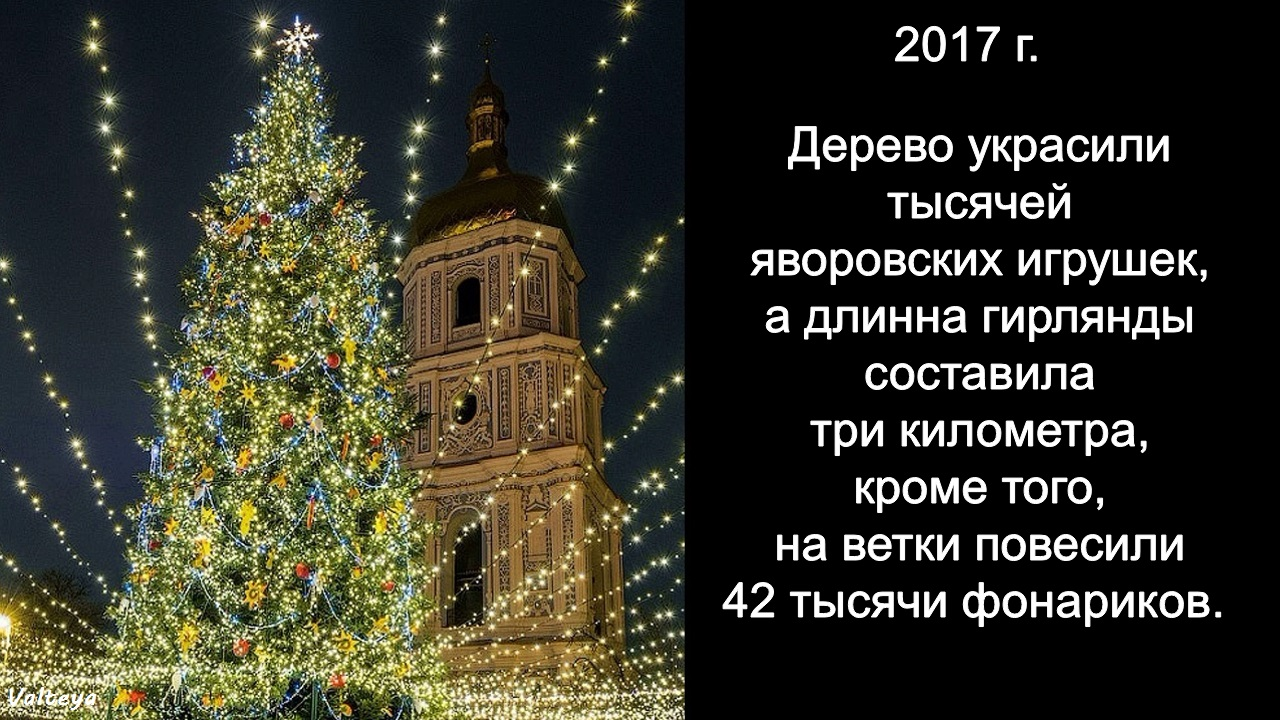 Как менялась новогодняя елка в Киеве за 9 лет. Scy2DyznkMw
