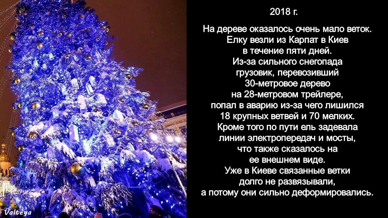 Как менялась новогодняя елка в Киеве за 9 лет. UBKLFayFpt4