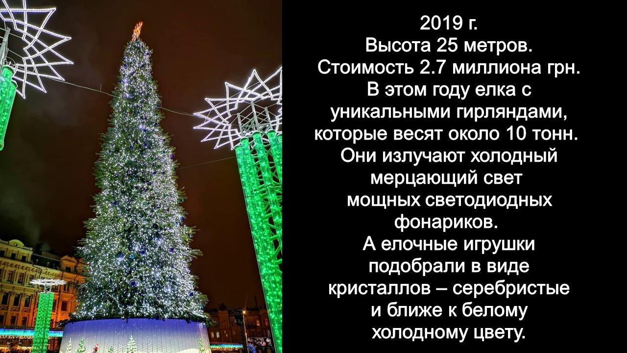 Как менялась новогодняя елка в Киеве за 9 лет. 6isQeoFCqkU