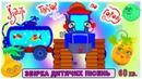 Збірка дитячих пісень ЇЗДИТЬ ТРАКТОР ПО ГОРОДУ 🚜 українські пісні та музичні мультфільми для дітей