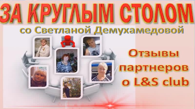 За круглым столом Отзывы партнеров со Светланой Демухамедовой