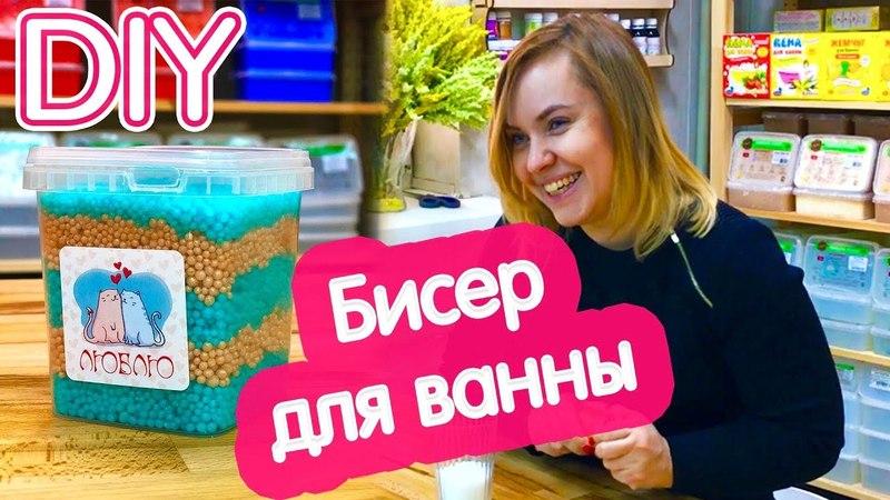 DIY Бисер для ванны Как окрасить во что упаковать Выдумщики ру