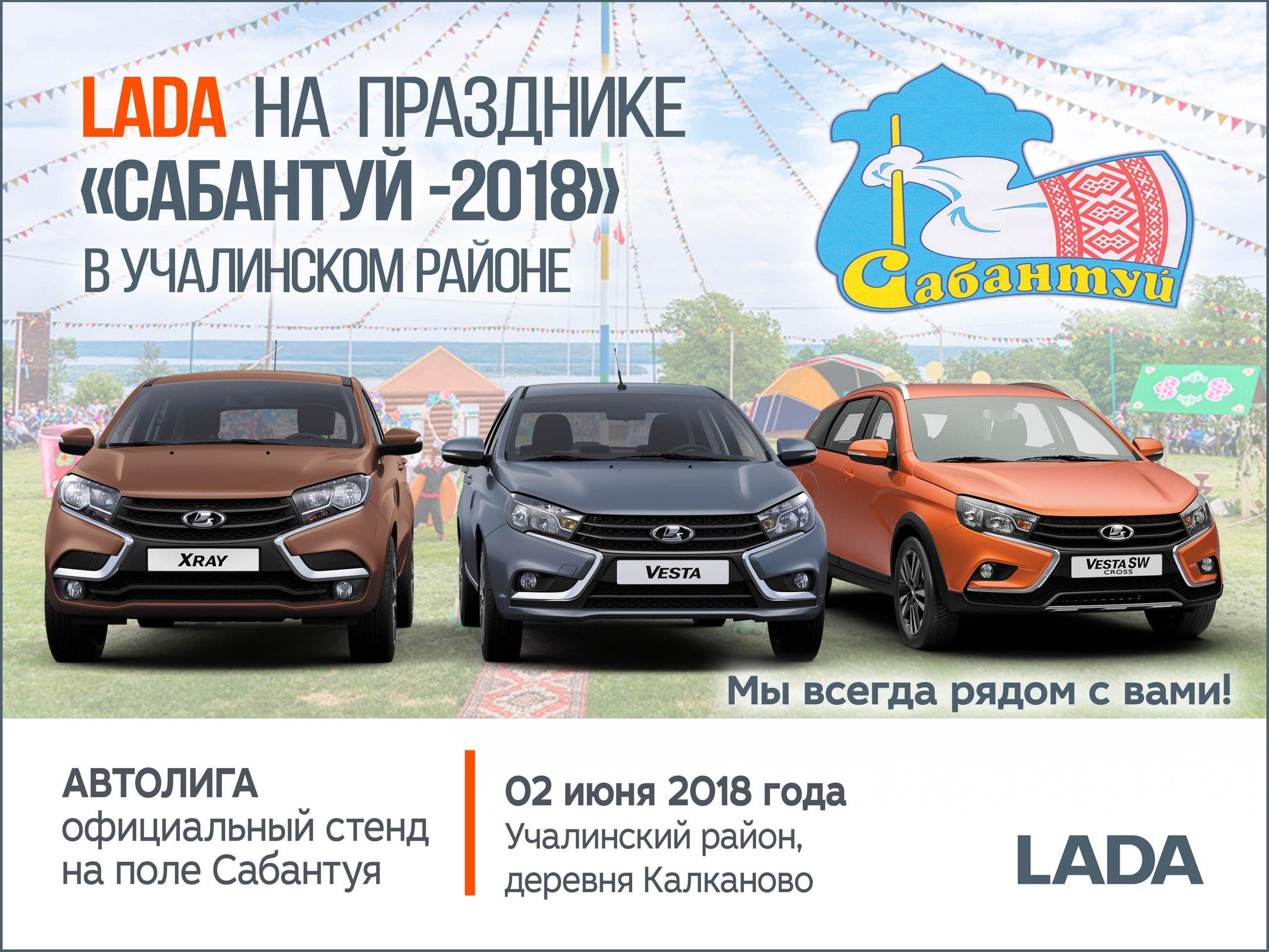 АНОНС:   LADA  примет участие в  празднике ''Сабантуй'' в Учалинском районе
