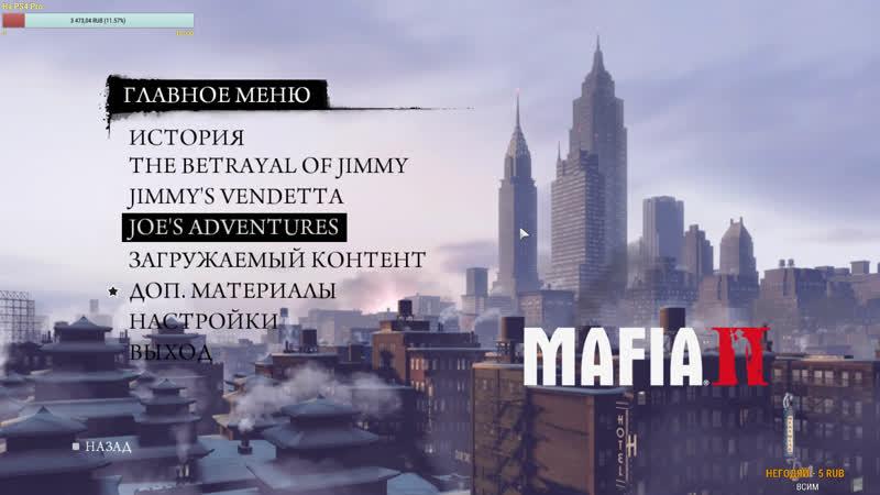мафия 2 mafia II