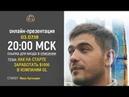 Онлайн презентация КАК НА СТАРТЕ ЗАРАБОТАТЬ $1000 в GL Спикер Иван Артюшин