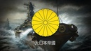 Empire of Japan (1868–1947) Naval March Warship March/軍艦行進曲