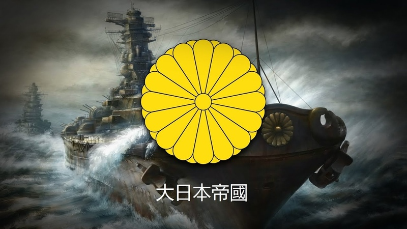 Empire of Japan 1868 1947 Naval March Warship March 軍艦行進曲
