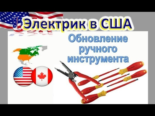 Американский электрик Обзор инструмента электрика от Милуоки и отверток Wiha Советы электрика