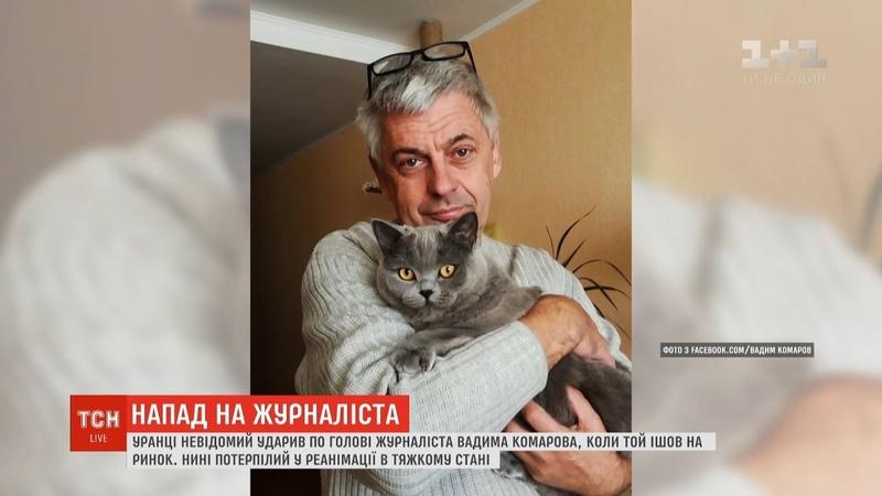 Невідомий проломив череп черкаському журналісту-розслідувачу
