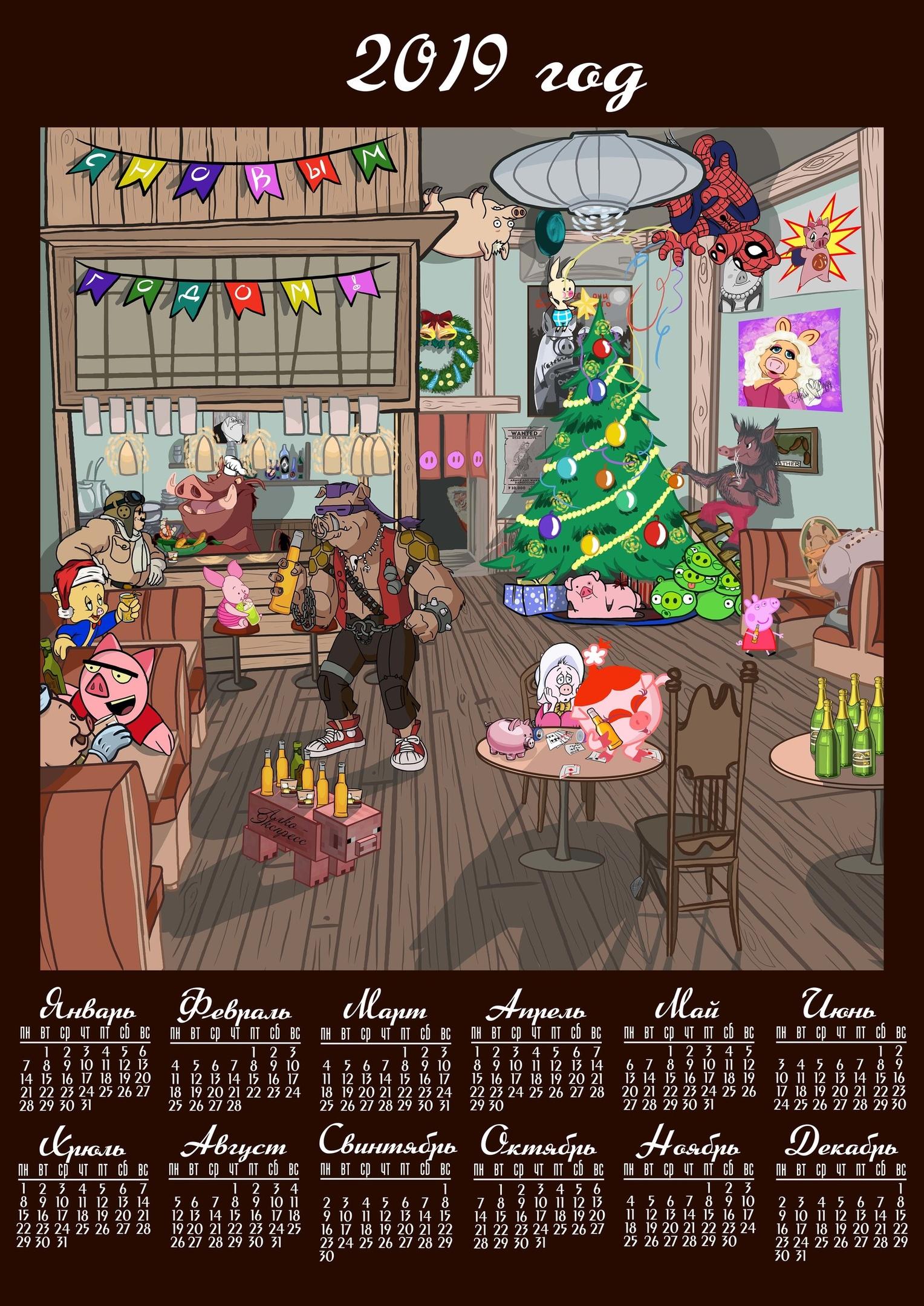 Свинский календарь на 2019 год