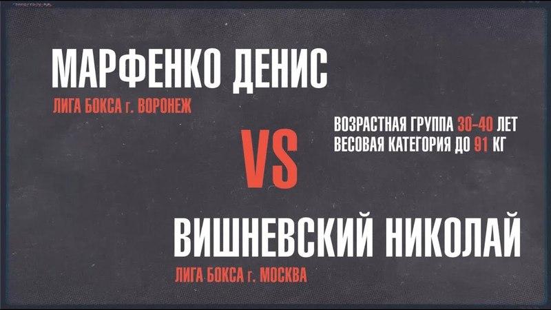 до 91 кг - Марфенко Денис «Лига Бокса Воронежа» VS Вишневский Николай «Лига Бокса Москва»