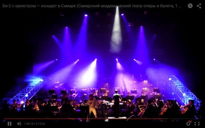 Би 2 с оркестром концерт в Самаре Самарский академический театр оперы и балета 12 11 2013