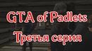 GTA of Padlets 3. Хадик, Jester, Чега, Рохус, ВождЪ, Трупыч, Бодик, Иринчик [2015]