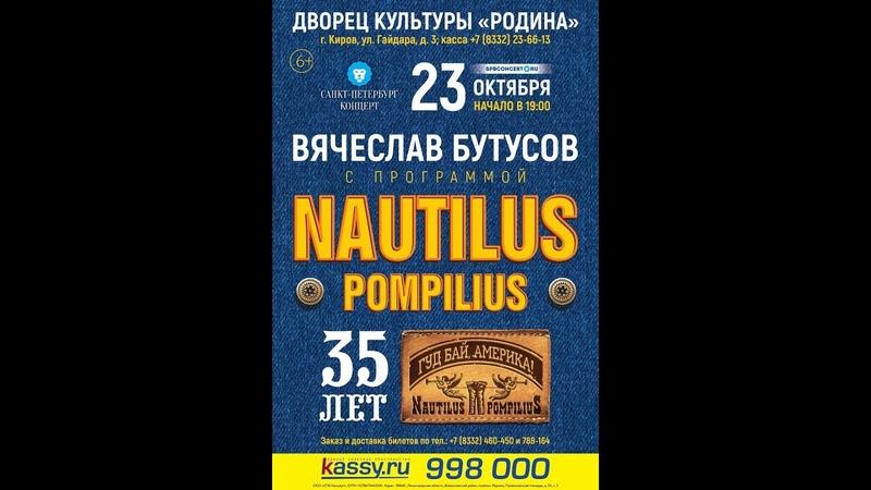 Вячеслав Бутусов - 35 лет Наутилус Помпилиус (Киров.23.10.2018 г)