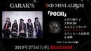 GARAK'S 2ND MINI ALBUM 「POCHI」トレーラー