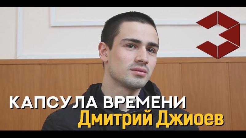 Капсула времени. Дмитрий Джиоев