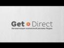 GetDirect - сервис автоматизации контекстной рекламы Яндекс Директ
