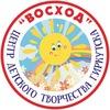 """Центр детского творчества """"Восход"""""""