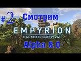 Смотрим Empyrion - Galactic Survival Alpha 8.0 ЧАСТЬ 2