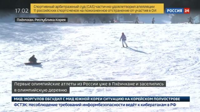 Новости на Россия 24 • Спортивный арбитражный суд реабилитировал 28 российских спортсменов