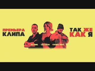 Премьера клипа! DJ Feel и Lil Kate feat. Саша Чест - Так же как я (ft.)