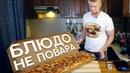 55x55 and Midix – БЛЮДО НЕ ПОВАРА (feat. Oblomoff)