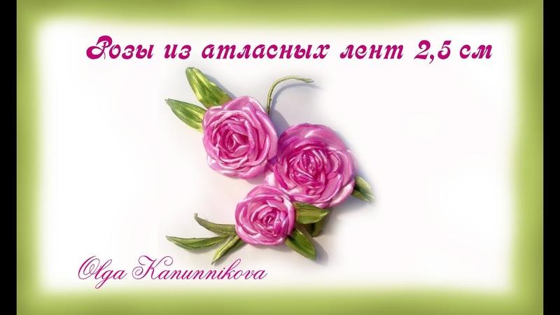 Как сделать розы из атласных лент 2,5 см. Roses from satin ribbons 2,5cm