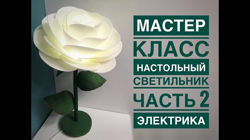 Мастер-класс настольный светильник из изолона 2 часть электрика /DIY table lamp flower 2 part