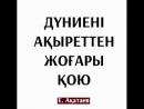 Дүниені ақыреттен жоғары қою Ерлан Ақатаев