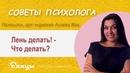 Лень делать Что делать Психолог арт терапевт Агоева Яна Православная психология