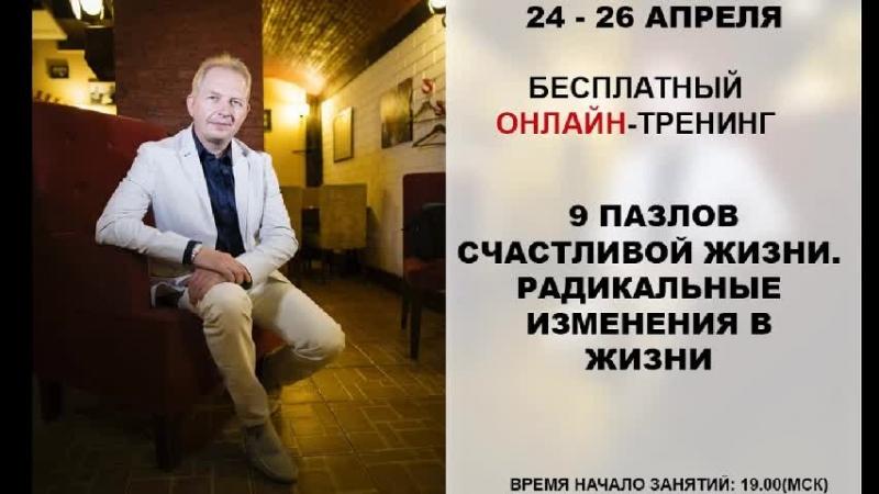 Live: Тренинг Андрея Москалёва
