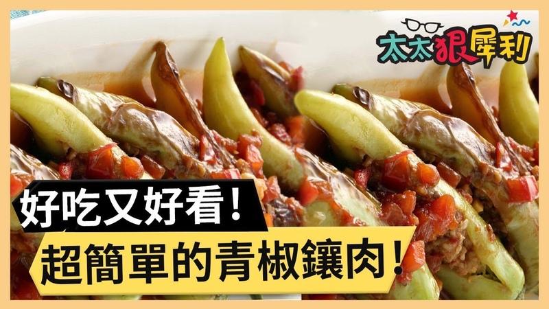 【青椒鑲肉】配粥配饅頭嘟嘟好!《33廚房》 EP34-2|羅北安 林美秀|料理|391
