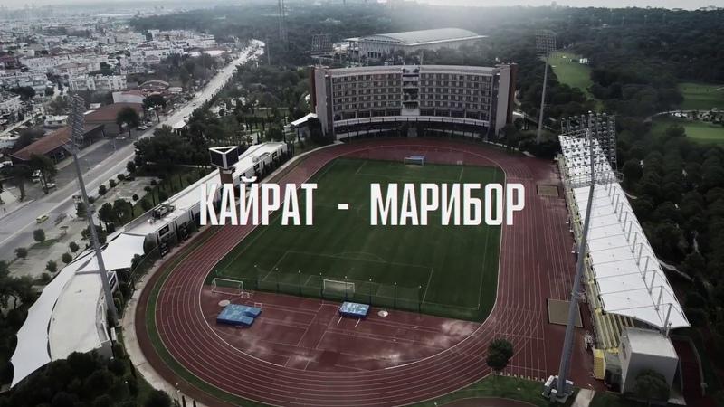 «Кайрат» - «Марибор» промо