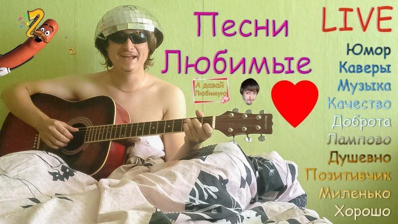 Песни любимые гитара и вокал zakaza nety каверы искусство юмор музыка подпеваем все