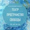 Культурный Проект #ТеатрПространствоСвободы