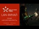 LAN-финал «Абсолютная власть»