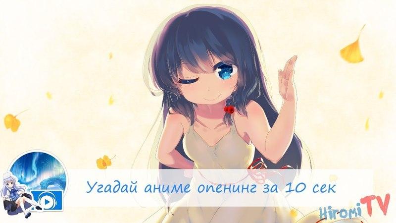 Угадай аниме опенинг за 10 сек!